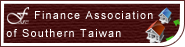 Finance Association of Southern Taiwan